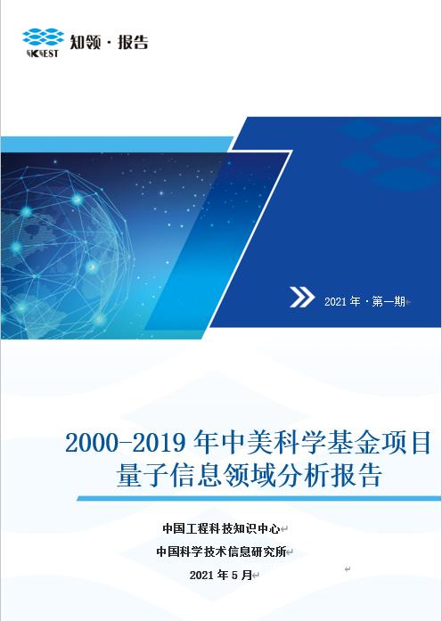 全球科研项目库_中国工程科技知识中心